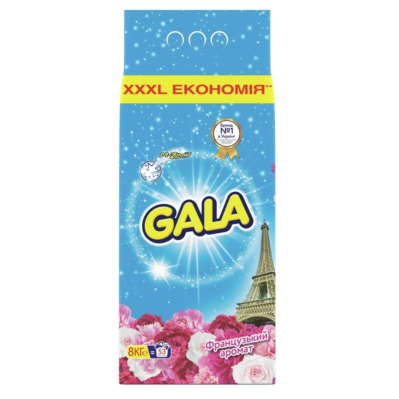 Порошок стиральный Gala 8кг автомат