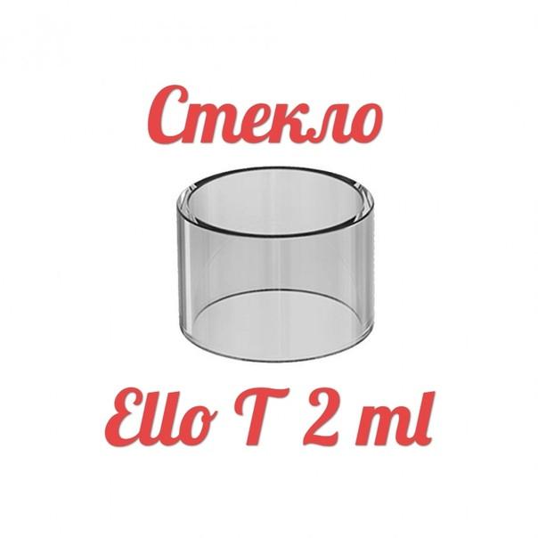 Стекло Eleaf T ELLO 2 ml