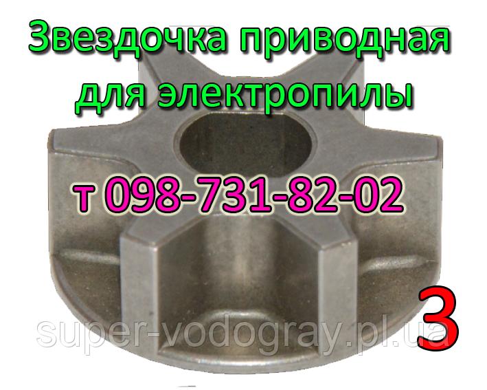 Звездочка приводная для электропилы (3)
