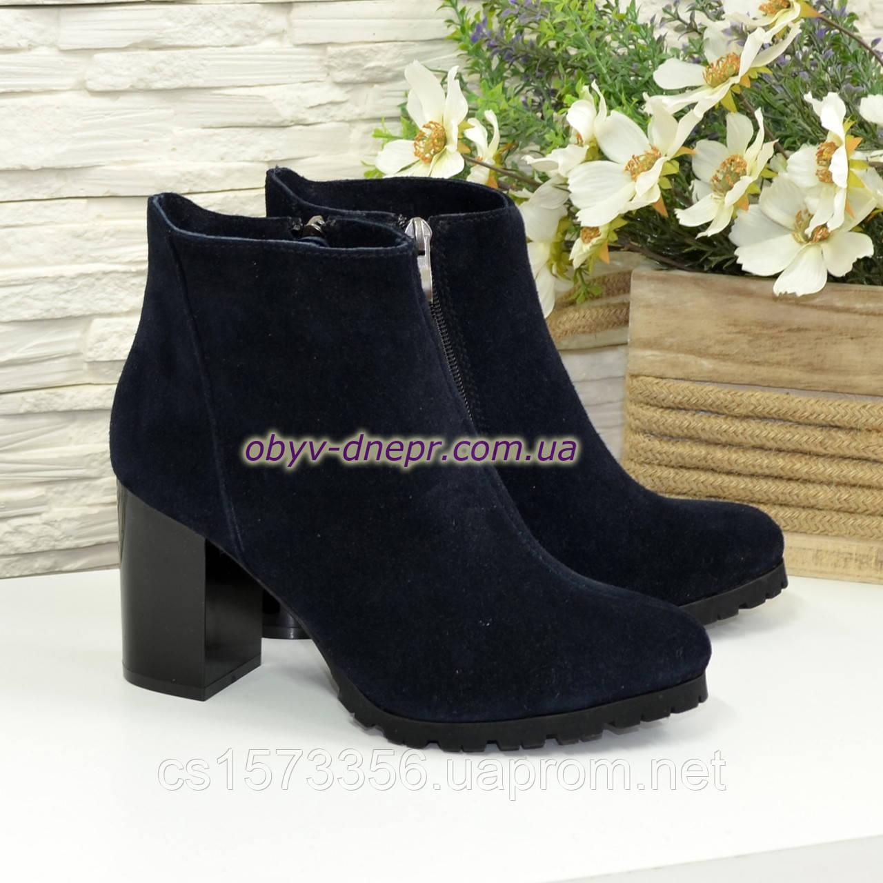 Ботинки женские демисезонные замшевые на устойчивом каблуке, цвет синий