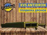 """ЗАЩИТА от ДРОНОВ """"KVS ANTIDRON-H"""", фото 2"""