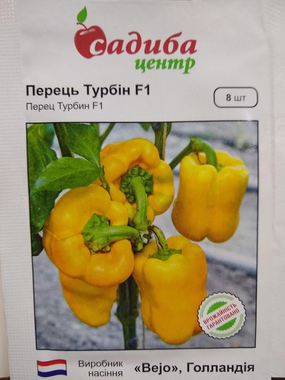 """Перец сладкий  Турбин F1 тип """"Долма"""" 8 семян """"Bejo"""", Голландия"""