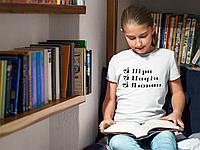 """Жіноча футболка """"Віра, надія, любов"""""""