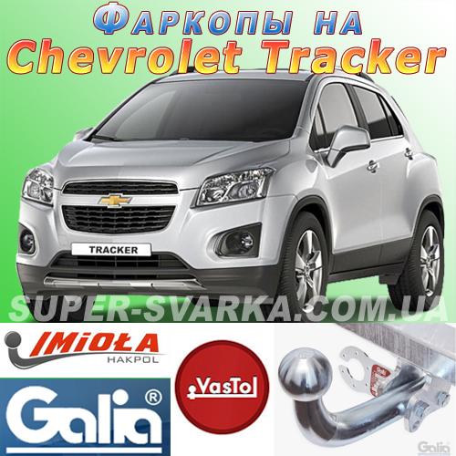 Фаркоп (прицепное) на Chevrolet Tracker (Шевроле Трекер)