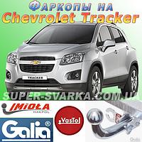 Фаркоп (прицепное) на Chevrolet Tracker (Шевроле Трекер), фото 1