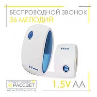 Беспроводной звонок Feron Е-376 (36 мелодий) дверной на батарейках АА