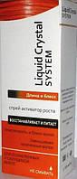 Liquid Crystal System - спрей-активатор роста волос (Ликвид Кристал Систем) 1+1=3