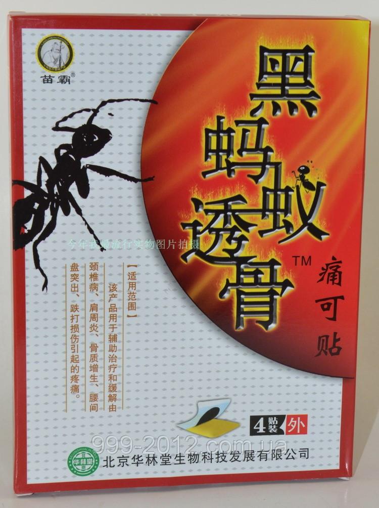 Пластырь «Черные муравьи» из муравьиного яда 6 шт