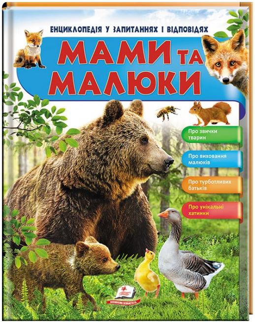 Мами та малюки (Ведмідь). Енциклопедія у запитаннях та відповідях