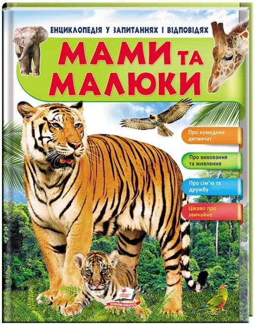 Мами та малюки (Тигр). Енциклопедія у запитаннях та відповідях