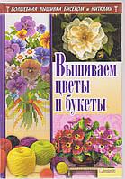 Вышиваем цветы и букеты