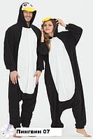 Кигуруми Пингвин пижама унисекс детская + батальная взрослая