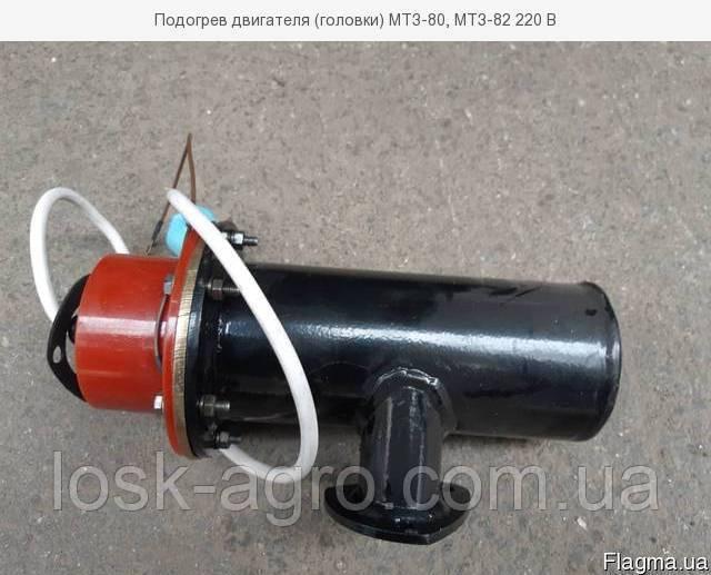Предпусковой подогреватель дизеля МТЗ-80,МТЗ-82 SK 1800T