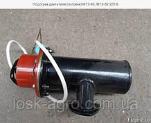 Передпусковий підігрівач дизеля МТЗ-80,МТЗ-82 SK 1800T
