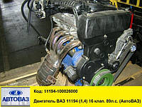 Двигатель ВАЗ 11194 (1,4) 16 клап. 89л.с. (пр-во АвтоВАЗ)