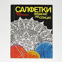 """Книга """"Салфетки. Вязание на спицах"""" В. Тушиньска"""