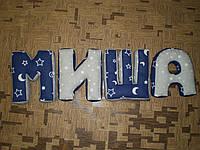 Мягкие тканевые декоративные подушки буквы, имя Миша