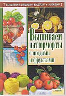 Вышиваем натюрморты с ягодами и фруктами