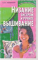 Низание бисером и ручное вышивание Э.Н. Литвинец