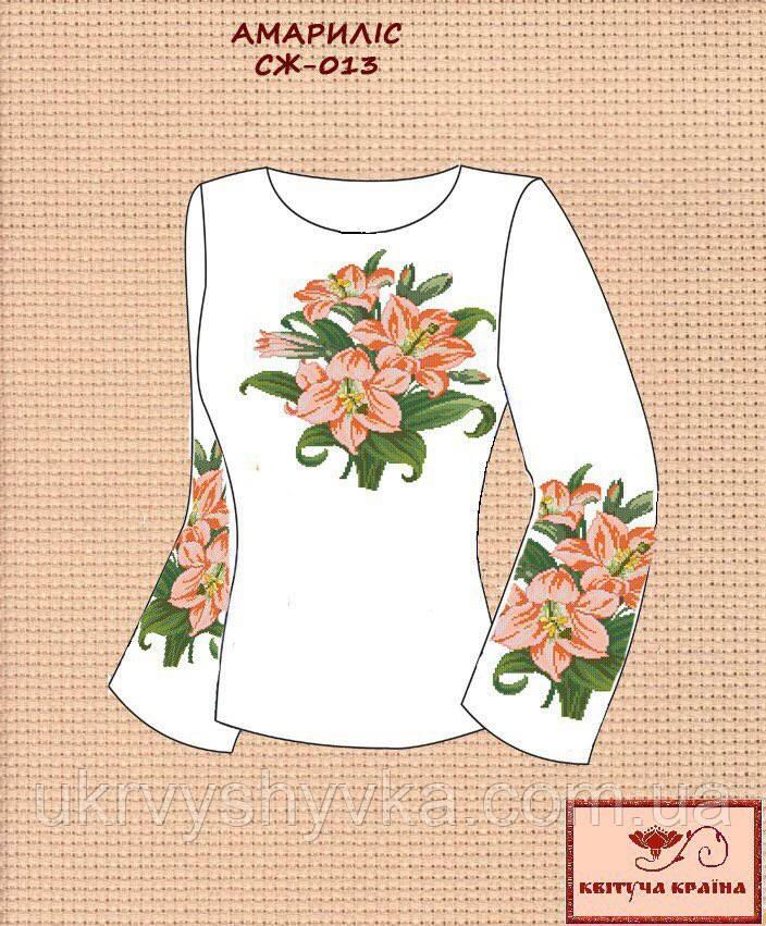 217ae0d08d41ea4 Заготовка під вишивку Амариліс: жіночі вишиванки, чоловічі вишиті ...