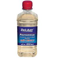 """Растворитель (аналог уайт-спирита) TM """"DekArt"""" 0.850л"""
