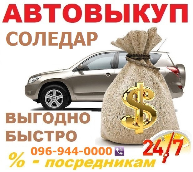 Авто выкуп Соледар! / CarTorg / Автовыкуп Соледар, в течение дня! 24/7