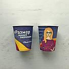 Цветной бумажный (картонный) одноразовый стакан ''Размер'' 250 мл, 50 шт, фото 2