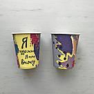 Цветной бумажный одноразовый стакан ''Художник'' 250 мл, 50 шт, фото 2