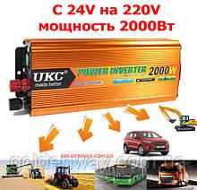 Автомобільний перетворювач напруги інвертор UKC з 24V на 220 AC/DC 2000W 2000Вт