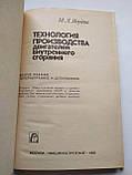 Технологія виробництва двигунів внутрішнього згоряння М. Ягудін, фото 2