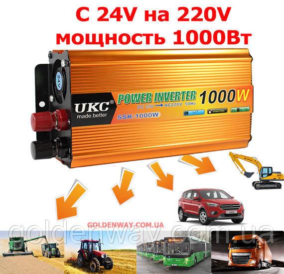 Автомобильный преобразователь напряжения инвертор UKC с 24V на 220 AC/DC 1000W SSK 1000Вт