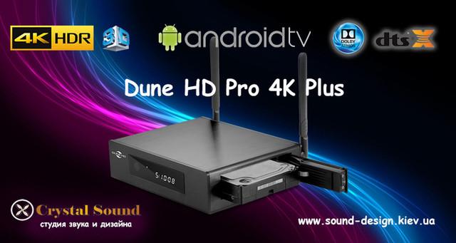 Dune HD Pro 4K Plus_Android 4K UltraHD медиаплеер