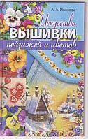 Искусство вышивки пейзажей и цветов А.А. Иванова