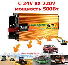 Автомобільний перетворювач напруги інвертор UKC з 24V на 220 AC/DC 500W SSK 500Вт