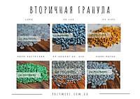 Полимерс продает вторичную гранулу ПНД для литья и экструзии, фото 1