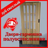 Двери гармошка полуостеклённые, дуб светлый 102х203, Ассортимент. Двери гармошка метровая.