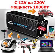 Автомобільний перетворювач напруги інвертор UKC з 12В на 220В AC/DС 1000W SSK 1000 Вт
