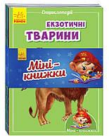 Міні-книжки. Міні-книжки: Міні-енциклопедії.