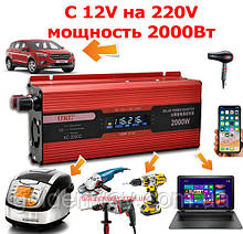 Автомобильный преобразователь напряжения инвертор UKC с 12V на 220V AC/DC 2000W KC-2000D с LCD дисплеем 2000Вт