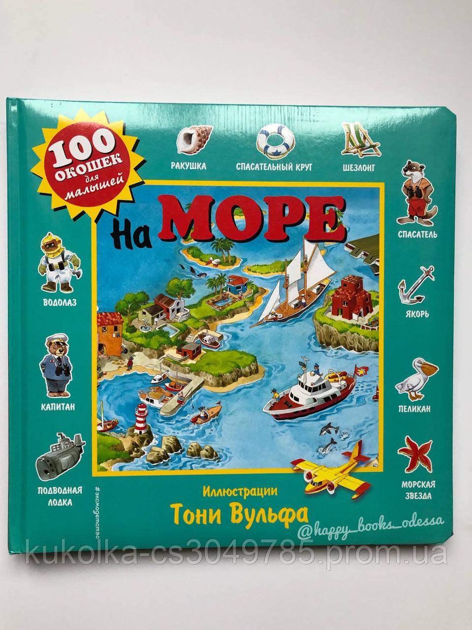 « На Море » 100 окошек . иллюстрации Тони Вульфа