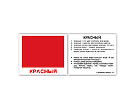 "Карточки мини русские с фактами ""Цвета"" 40 карт  95672"