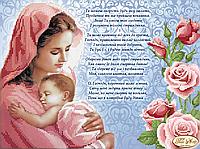 """Схема для вышивки бисером """"Молитва матери"""" (укр.)"""