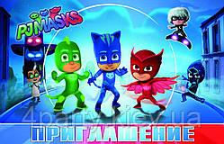 Пригласительные Герои в масках 20 250418-006