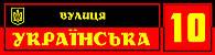 """Табличка адресна """"Український націоналіст"""", 600 х 150"""
