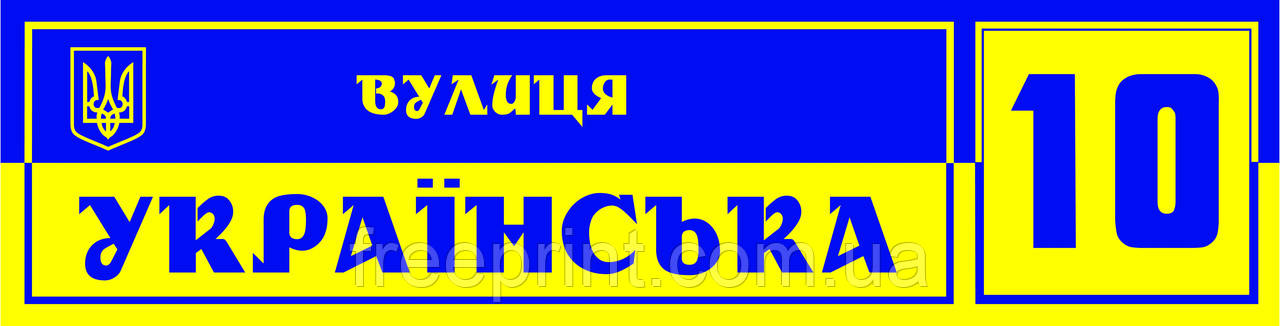 Табличка адресная Украина, 600 х 150