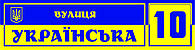 "Табличка адресна на будинок ""Україна"", 600 х 150"