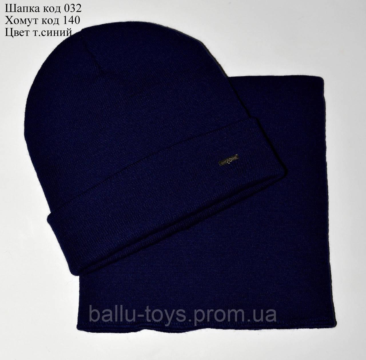 Комплект шапка и хомут для мальчиков Фокс (от 7 лет)
