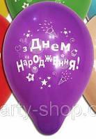 Шарик воздушный З днем народження