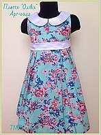 """Платье для девочки  """"Оливия"""""""
