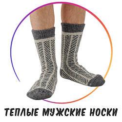 Мужские Носки Теплые Оптом